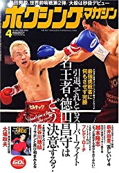 ボクシングマガジン 2006年 04月号