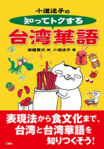 小道迷子の知ってトクする台湾華語