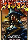 ナポレオン獅子の時代 14 (ヤングキングコミックス)