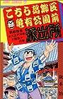 こちら葛飾区亀有公園前派出所 第65巻 1990-08発売