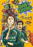 GIANT KILLING(13) (モーニングKC)