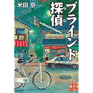 ブラインド探偵(アイ) (実業之日本社文庫) [Kindle版]