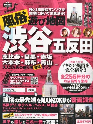 風俗遊び地図 渋谷 五反田 [雑誌]