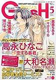 GUSH(ガッシュ) 2015年 05 月号 [雑誌]