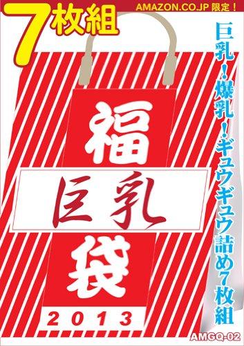 巨乳福袋2013~巨乳!爆乳!ギュウギュウ詰め7枚組~[Amazon.co.jp限定セット]【定価26,460円相当】 [DVD]