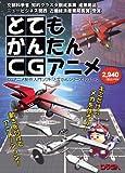 CGアニメ制作入門ソフト とてもかんたんCGアニメ