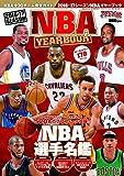 2016-17NBAイヤーブック 2016年 11 月号 [雑誌]: 月刊バスケットボール 増刊