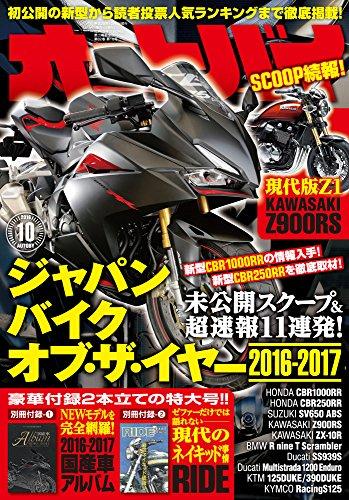 オートバイ 2016年10月号 [雑誌]