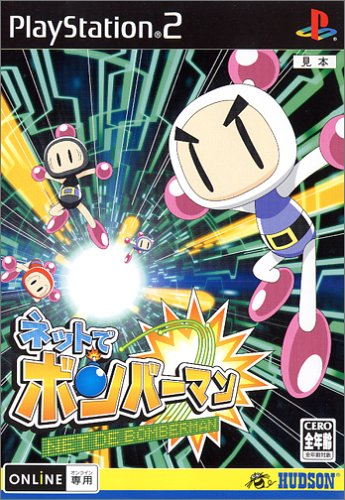 Bomberman Online Japan