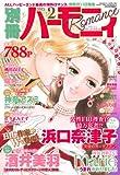 別冊 ハーモニィ Romance (ロマンス) 2013年 02月号 [雑誌]