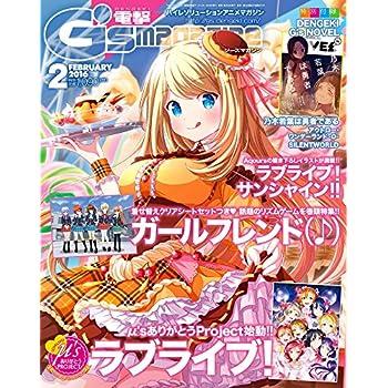 電撃G's magazine (ジーズマガジン) 2016年 02月号 [雑誌]