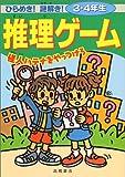 ひらめき!謎解き!推理ゲーム 3・4年生―怪人ハテナをやっつけろ