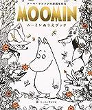 ムーミンぬりえブック (幼児図書ピース)