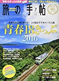 旅の手帖 2016年 07 月号 [雑誌]