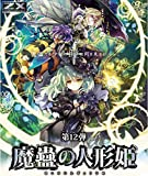 Z/X (ゼクス) -Zillions of enemy X- 第12弾 魔蠱の人形姫 BOX
