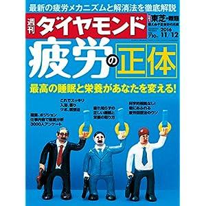 週刊ダイヤモンド 2016年11/12号 [雑誌]