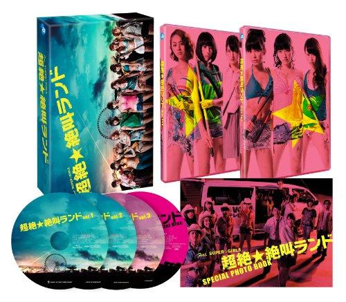 超絶☆絶叫ランド ブルーレイBOX[初回版] [Blu-ray]の画像