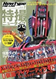 Newtype THE LIVE (ニュータイプ・ザ・ライブ) 2009年 07月号 [雑誌]