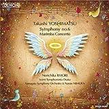 吉松隆:交響曲第6番《鳥と天使たち》/マリンバ協奏曲《バードリズミクス》