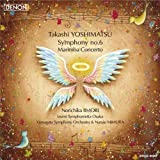 交響曲第6番《鳥と天使たち》/マリンバ協奏曲《バードリズミクス》 自由な鳥と浮遊する天使