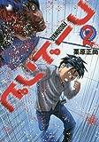 フードンビ 2 (ヤングジャンプコミックス)