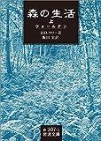 森の生活 上-(ウォールデン) 森の生活-(ウォールデン) (岩波文庫)