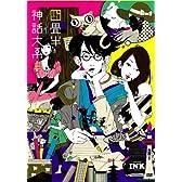 四畳半神話大系 第3巻(初回限定生産版)[DVD]
