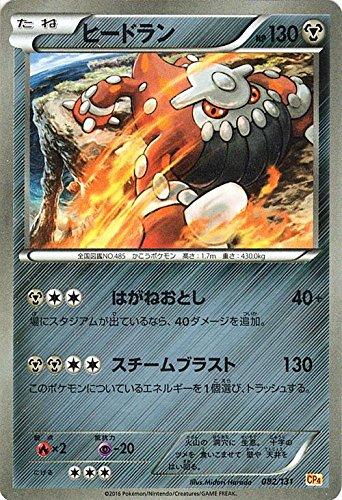 ポケモンカードゲームXY ヒードラン(キラ仕様) / プレミアムチャンピオンパック「EX×M×BREAK」(PMCP4)/シングルカード