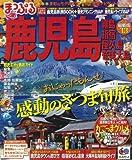 まっぷる鹿児島 霧島・指宿・屋久島・奄美大島 2013 (まっぷる国内版)