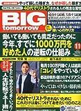 BIG tomorrow (ビッグ・トゥモロウ) 2012年 11月号 [雑誌]