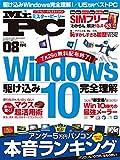 Mr.PC (ミスターピーシー) 2016年 8月号 [雑誌]