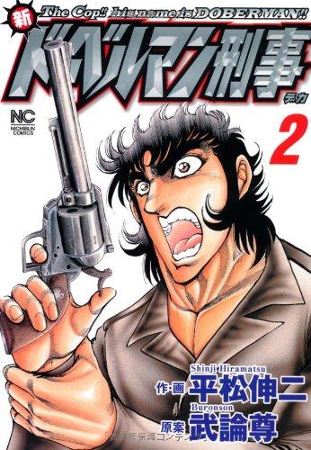 新ドーベルマン刑事(2) (ニチブンコミックス)