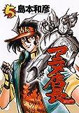アニメ店長 5巻 (ZERO-SUMコミックス)