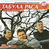 Ukrainian CD-MP3 - Tabula Rasa Collection (1993-1998)