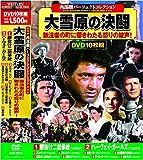 〈西部劇パーフェクトコレクション〉大雪原の決闘[DVD]