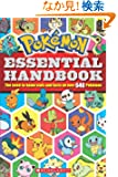 Pokemon Essential Handbook: The Need-to-Know Stats and Facts on Over 640 Pokemon (Pokemon (Scholastic Paperback))