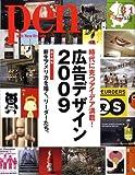 Pen (ペン) 広告デザイン クリエイションの力 2009年 3/1号 [雑誌]