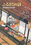 ふるさとの詩―原田泰治の世界 (朝日文庫)