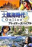 大航海時代Online プレイヤーズバイブル