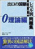 出口の国語レベル別問題集?高校受験 (理論編) (東進ブックス)
