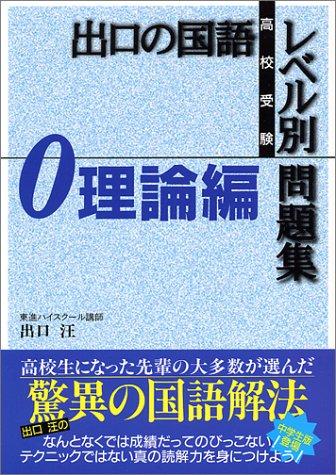出口の国語レベル別問題集―高校受験 (理論編) (東進ブックス)