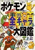 ポケモン全キャラ大図鑑―オールカラー版 (コロタン文庫)