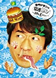 寺門ジモンの常連めし~奇跡の裏メニュー~ メニュー2[DVD]