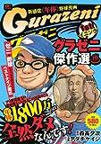 グラゼニ 1stイニング (講談社プラチナコミックス)