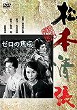 ゼロの焦点 [DVD]