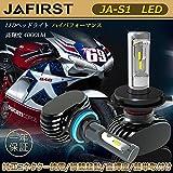 SUZUKI オートバイ RG125ガンマ 1991-1997 NF13A JAFIRST ファンレス コントローラー一体型CSP LEDヘッドライト H4 Hi/Lo 6500K 4000LM 高輝度 車検適合 一年保証! 1灯