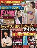エキサイティングマックス! Special 102 (エキサイティングマックス!  2016年10月号増刊) [雑誌]