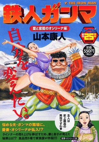 鉄人ガンマ 愛と官能のオシリーナ編 (プラチナコミックス)