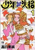 少年失格 1 (ヤングチャンピオンコミックス)