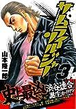 サムライソルジャー 3 (3) (ヤングジャンプコミックス)